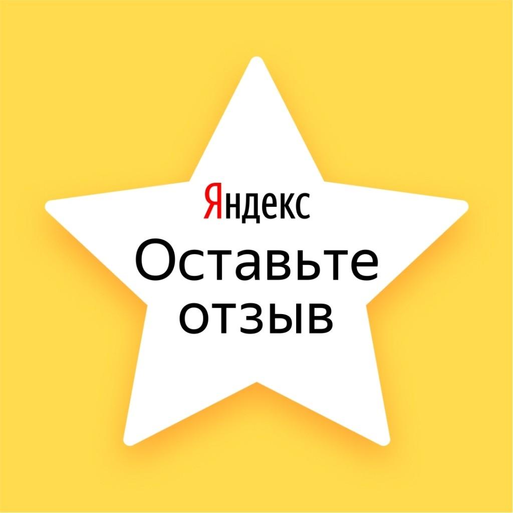 Мягкие окна Кристалл. Оставить отзыв на Яндекс картах